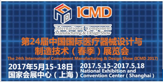 中国国际医疗器械设计与制造技术展览会(春季)