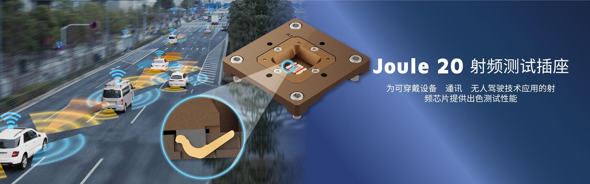 Joule 20射频测试插座为外围芯片测试提供一流电气性能